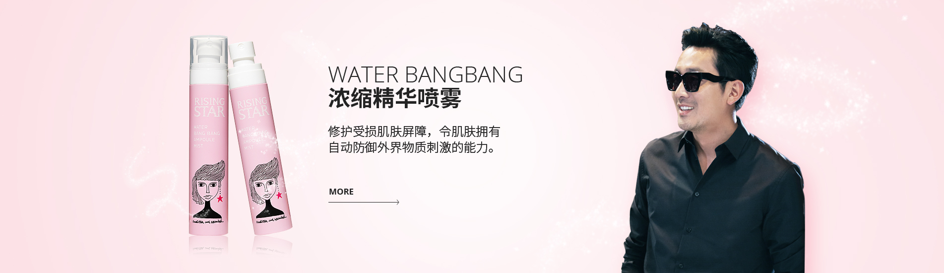 water bangbang ampoule mist